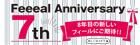 Feeeal旭川 7周年 8年目の新しいフィールにご期待!!