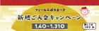 フィールエポスカード新規入会紹介キャンペーン