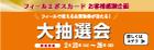 Feeeal ASHAHIKAWA EPOSカード 大抽選会
