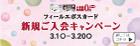 Feeeal ASHAHIKAWA フィールエポスカード 新規ご入会キャンペーン
