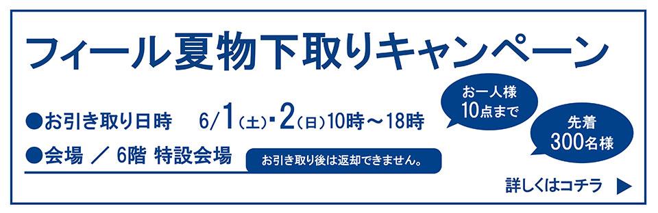 Feeeal ASHAHIKAWA フィール夏物 下取りキャンペーン