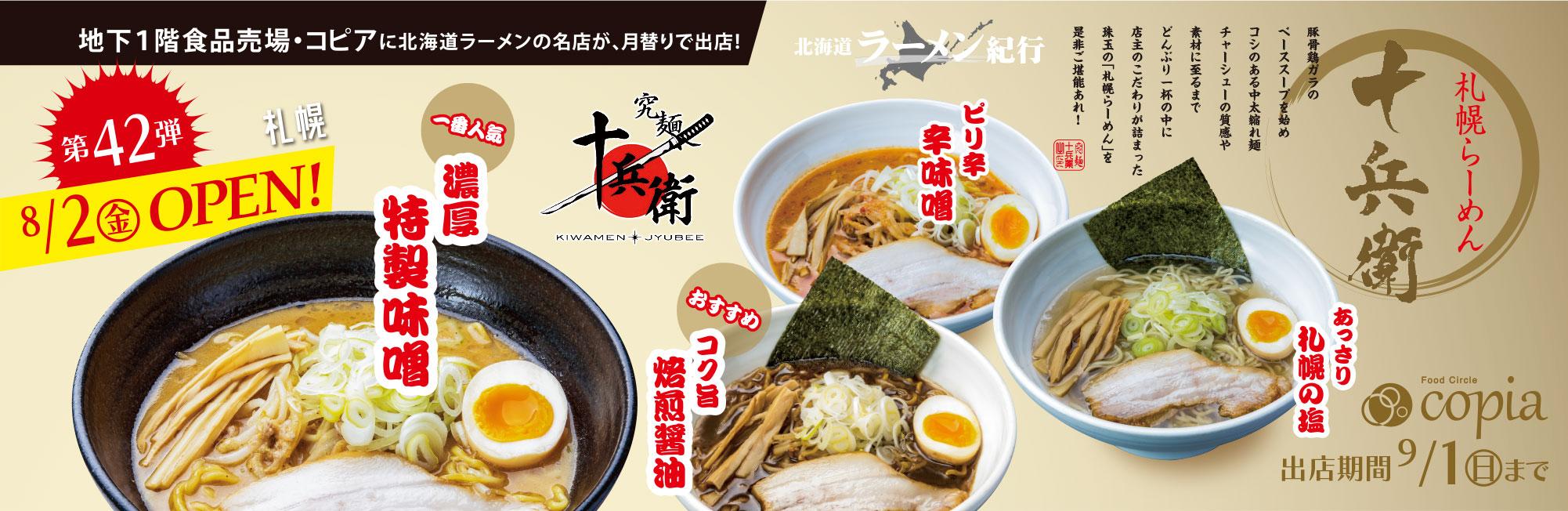 Feeeal ASHAHIKAWA 北海道ラーメン紀行 「究麺 十兵衛」