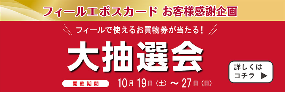 Feeeal ASHAHIKAWA フィールエポスカード 大抽選会
