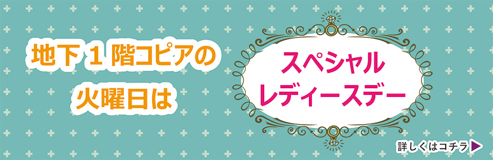 Feeeal ASHAHIKAWA コピア スペシャルレディースデー