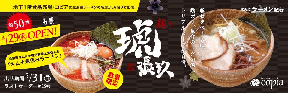 Feeeal ASHAHIKAWA 北海道ラーメン紀行 「麺や 琥張玖」