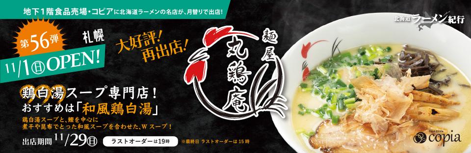 Feeeal ASHAHIKAWA 北海道ラーメン紀行 「麺屋 丸鶏庵」