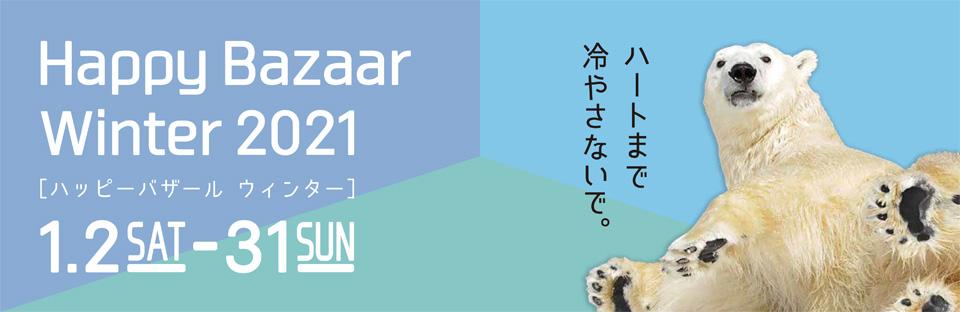 Feeeal ASHAHIKAWA ハッピーバザール
