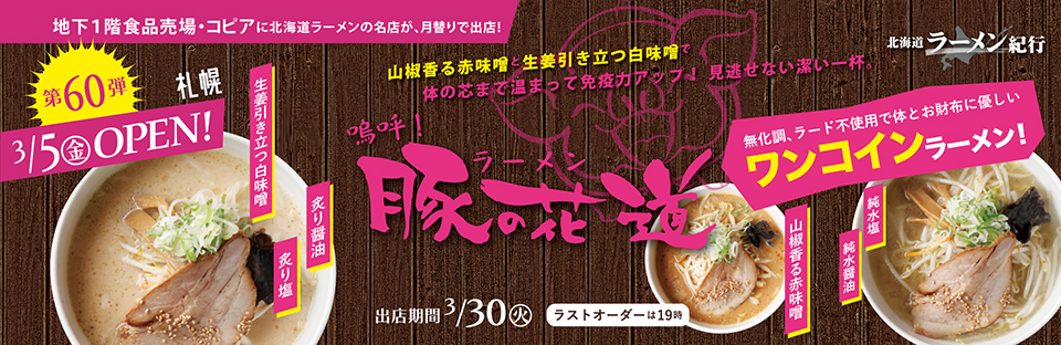 Feeeal ASHAHIKAWA 北海道ラーメン紀行 「豚の花道」