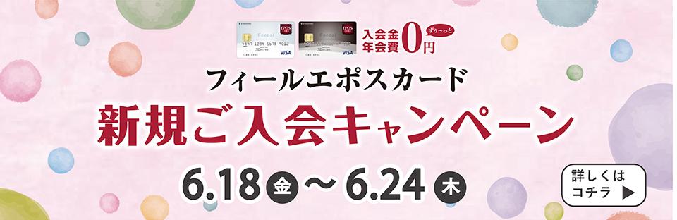Feeeal ASHAHIKAWA フィールエポスカード新規入会キャンペーン
