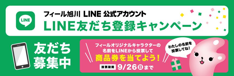 フィール旭川 LINE 公式アカウント LINE友だち登録キャンペーン