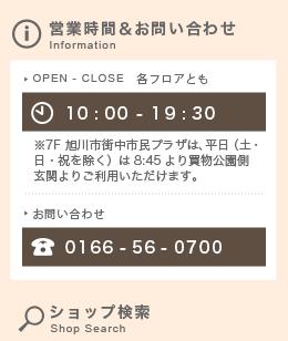 営業時間は各フロアとも午前10時から午後7時半まで。お問い合わせは0166-56-0700まで。