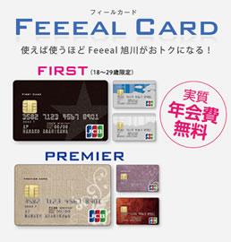 Feeeal Card