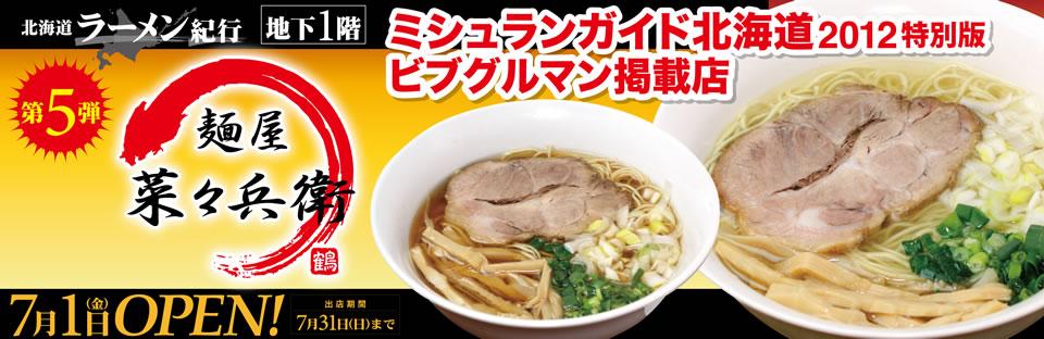 Feeeal旭川 ラーメン紀行 麺屋 菜々兵衛 登場!