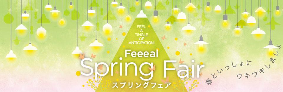 Feeeal旭川 spring fair
