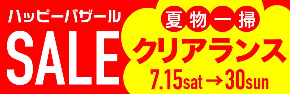 Feeeal ASHAHIKAWA ハッピーバザール SALE