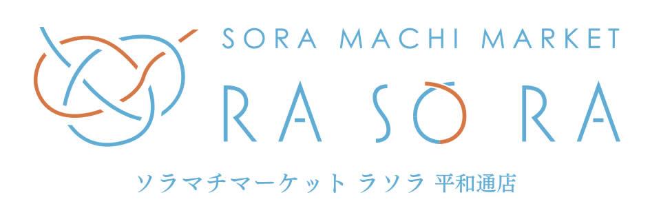 6/24グランドオープンSORA MACHI MARKET RASORA