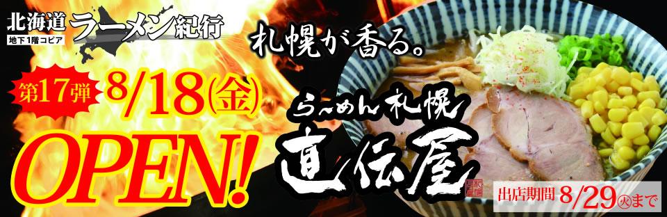 Feeeal ASHAHIKAWA ラーメン紀行 札幌直伝屋 登場!