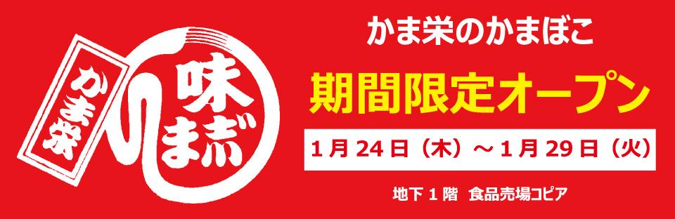Feeeal ASHAHIKAWA かま栄 期間限定オープン