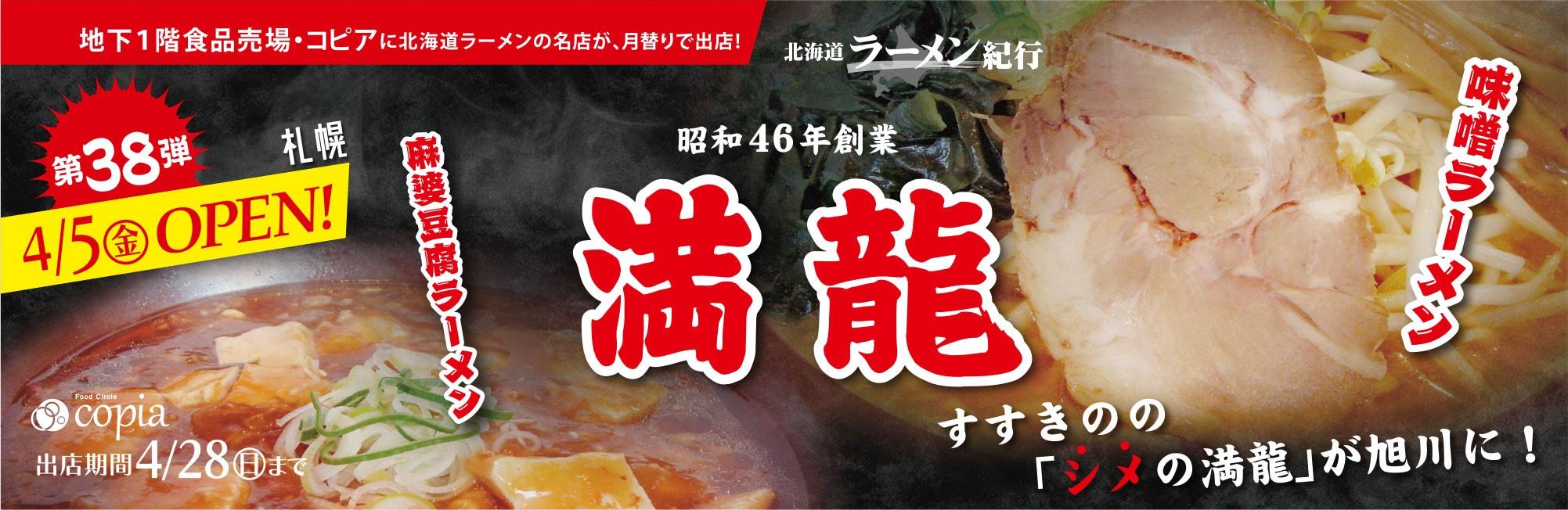 Feeeal ASHAHIKAWA 北海道ラーメン紀行 「札幌 満龍」