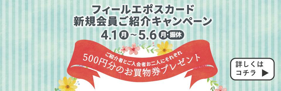 Feeeal ASHAHIKAWA エポス紹介キャンペーン