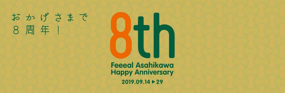 Feeeal ASHAHIKAWA 8周年
