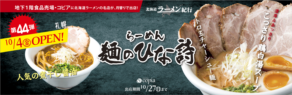Feeeal ASHAHIKAWA 北海道ラーメン紀行 「麺のひな詩」