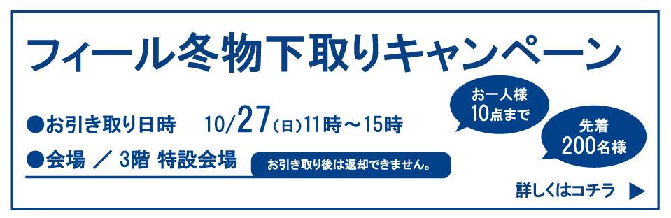 Feeeal ASHAHIKAWA フィール冬物下取りキャンペーン