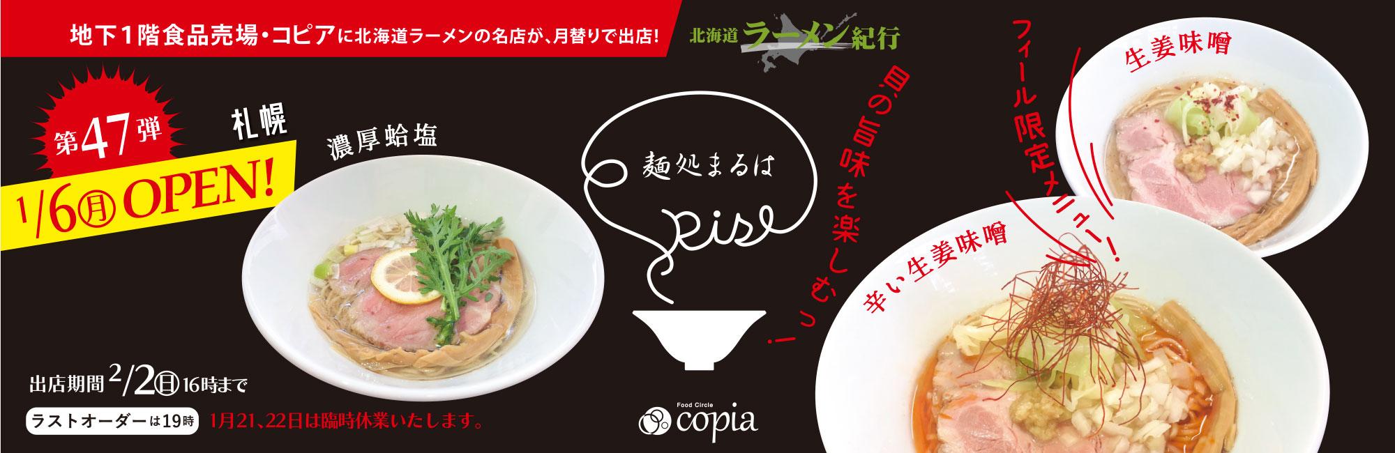 Feeeal ASHAHIKAWA 北海道ラーメン紀行 「まるはBYOND」