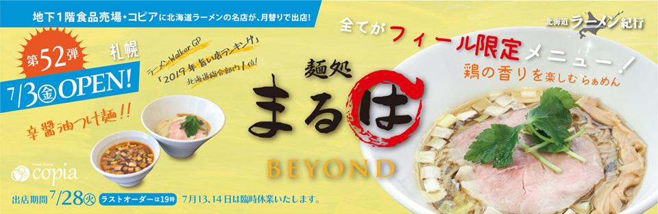 Feeeal ASHAHIKAWA 北海道ラーメン紀行 「麵処まるはBEYOND」