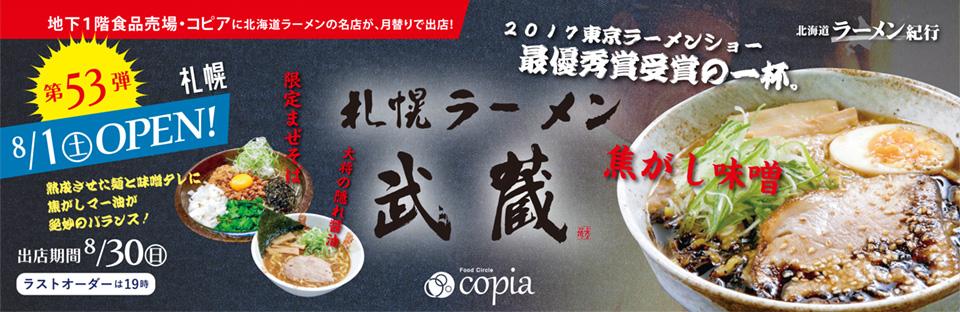 Feeeal ASHAHIKAWA 北海道ラーメン紀行 「札幌ラーメン武蔵」