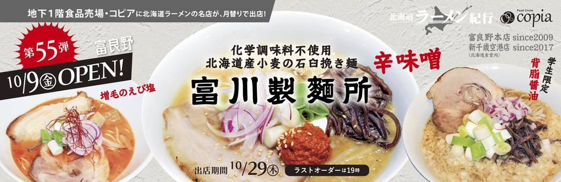 Feeeal ASHAHIKAWA 北海道ラーメン紀行 「富良野 富川製麺所」