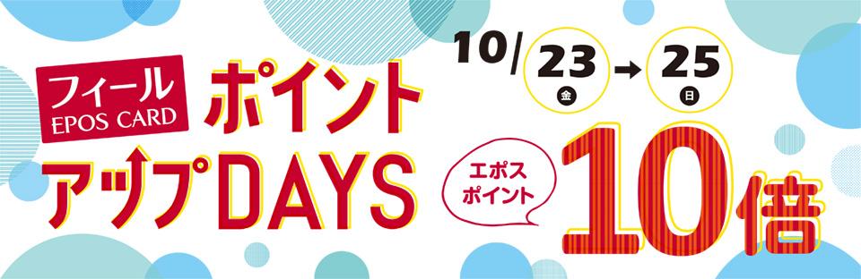 Feeeal ASHAHIKAWA フィールエポスカード ポイントアップDAYS
