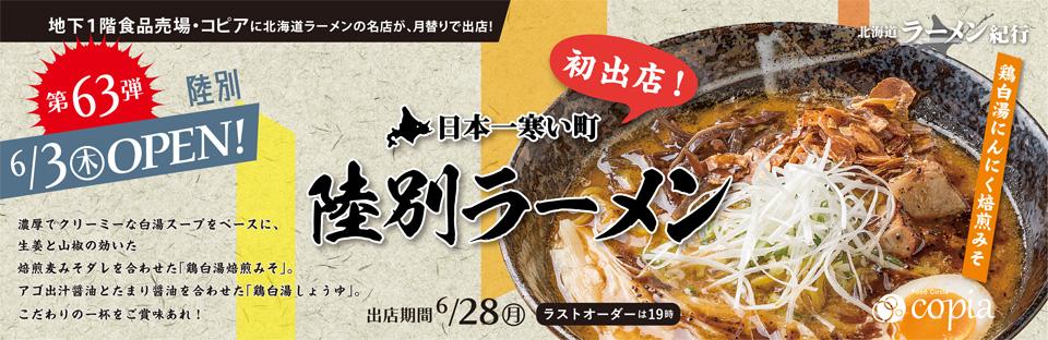 Feeeal ASHAHIKAWA 北海道ラーメン紀行 麵屋 樹