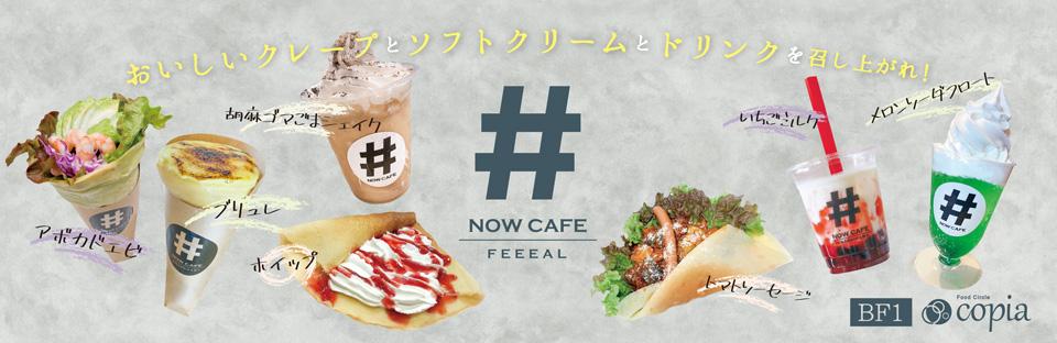 Feeeal ASHAHIKAWA #NOW CAFE