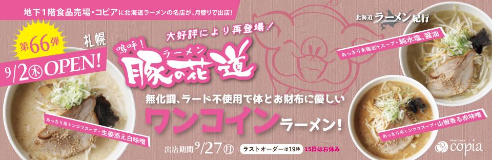 Feeeal ASHAHIKAWA 北海道ラーメン紀行 あぁ豚の花道