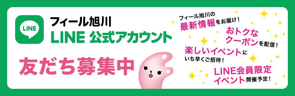 フィール旭川 LINE 公式アカウントLINE友だち登録キャンペーン
