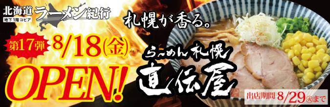 【北海道ラーメン紀行】「らーめん札幌直伝屋」8月18日(金)オープン