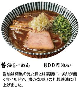 醤油らーめん 800円(税込)醤油は漆黒の見た目とは裏腹に、尖りが無くマイルドで、豊かな香りの札幌醤油に仕上げました。