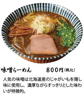 味噌らーめん 800円(税込)人気の味噌は北海道産のじゃがいもを隠し味に使用し、濃厚ながらすっきりとした味わいが特徴的。