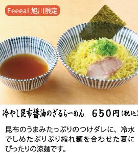 Feeeal旭川限定 冷やし昆布醤油のざるらーめん 650円(税込)昆布のうまみたっぷりのつけダレに、冷水でしめたぷりぷり縮れ麺を合わせた夏にぴったりの涼麺です。
