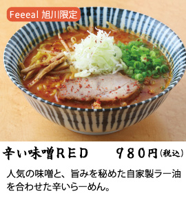 Feeeal旭川限定 辛い味噌RED980円(税込)人気の味噌と、旨みを秘めた自家製ラー油を合わせた辛いらーめん。