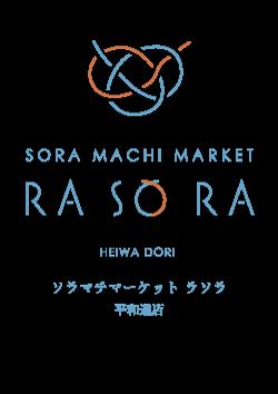 ソラマチマーケット ラソラ 平和通店