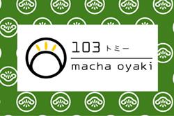103 トミー