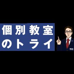 個別教室のトライ 旭川駅前校